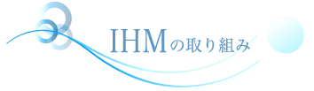 IHMの取り組み