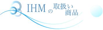 IHMの取り扱い商品